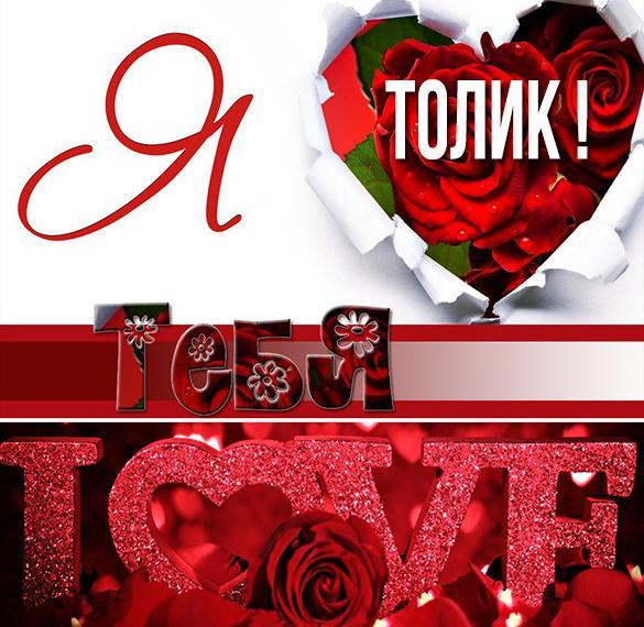 Открытка я люблю тебя Толик