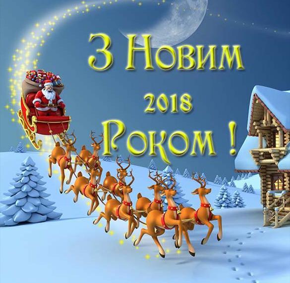 Украинская открытка с новым 2018 годом