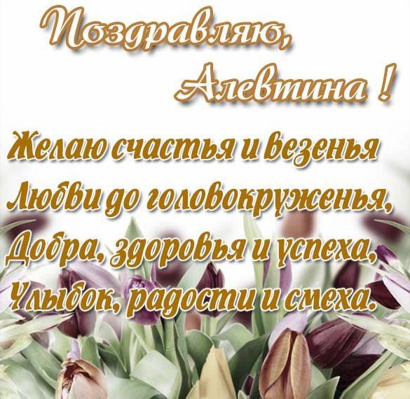 Открытка женщине Алевтине