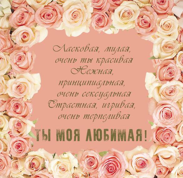 Открытка женщине для тебя и с любовью