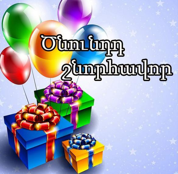 Открыточка с днем рождения на армянском