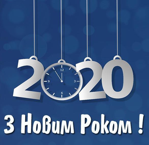 Украинская картинка с Новым 2020 Годом