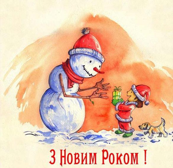 Украинская советская новогодняя электронная открытка