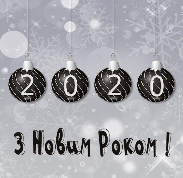 Украинское поздравление в картинке с Новым 2020 годом