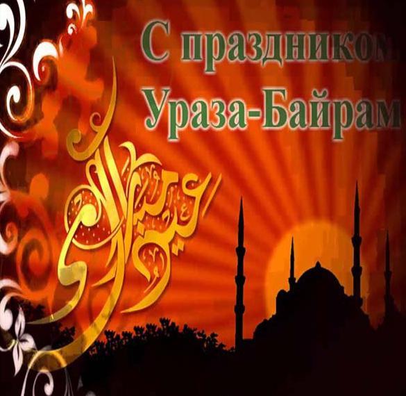 Фото открытка на Ураза Байрам