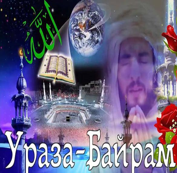 Фото открытка на праздник Ураза Байрам
