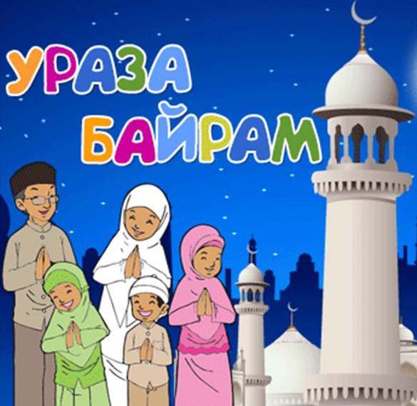 Картинка Ураза Байрам Хайырлы Олсун