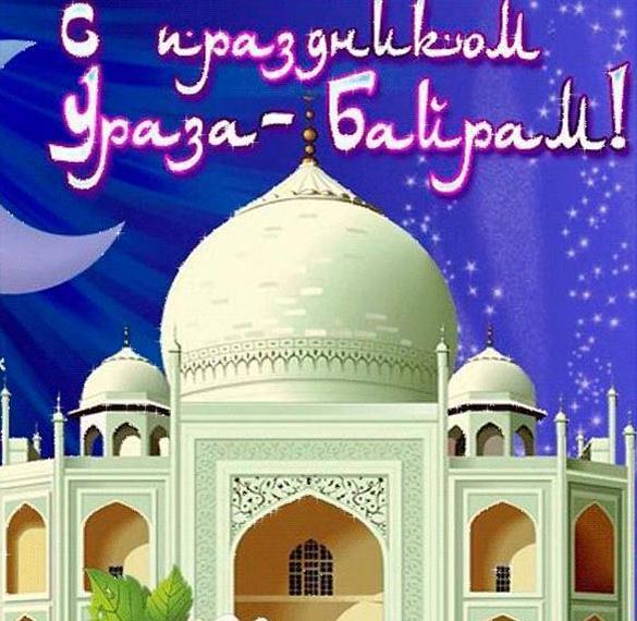 Открытка на Ураза Байрам к празднику