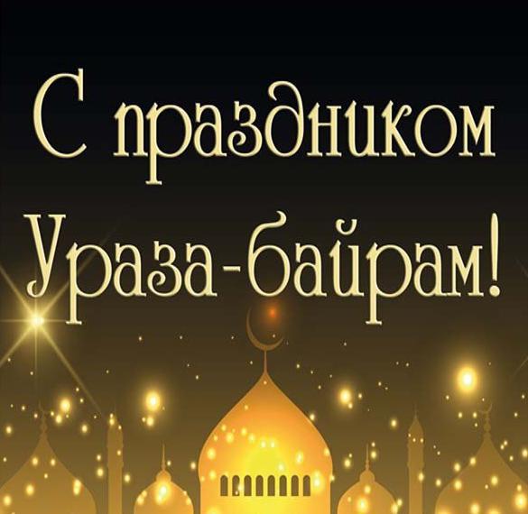 Электронная открытка на Ураза Байрам