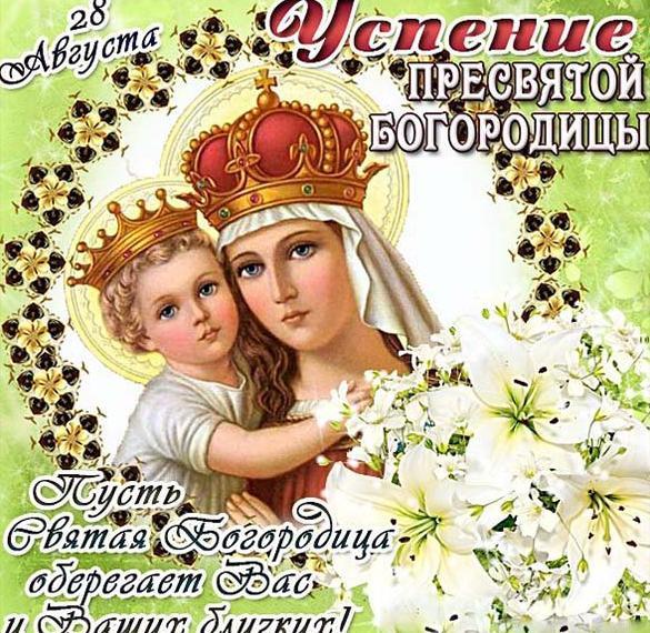 Электронная открытка на Успение Пресвятой Богородицы