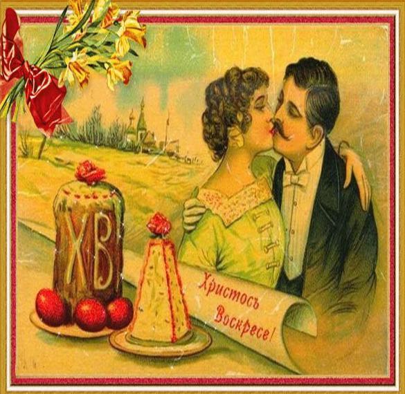 Пасхальная открытка в стиле 19 века