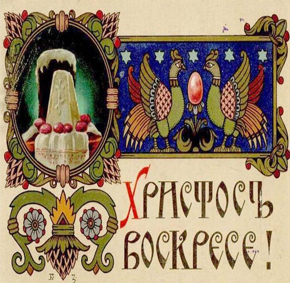 Пасхальная открытка в дореволюционном стиле