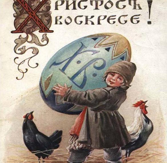 Пасхальная открытка в стиле дореволюционной России