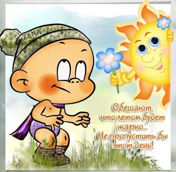 Картинка на Первый день лета холодно