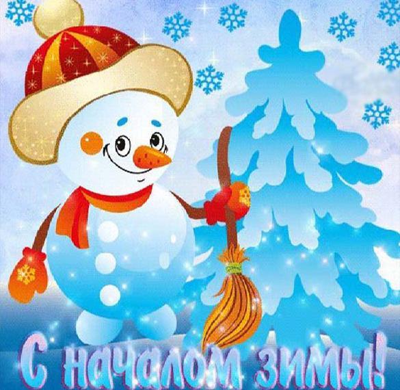 Прикольная электронная открытка на первый день зимы