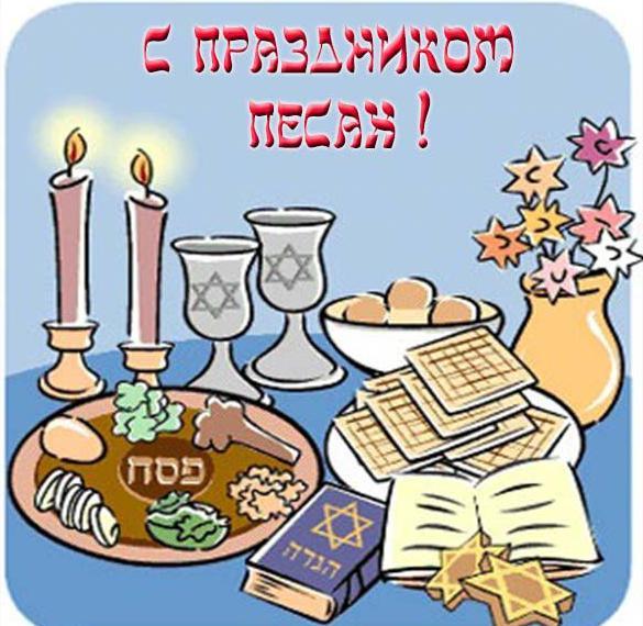 Картинка на Песах