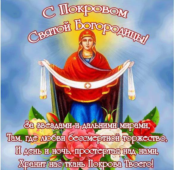 Электронная открытка на Покров день