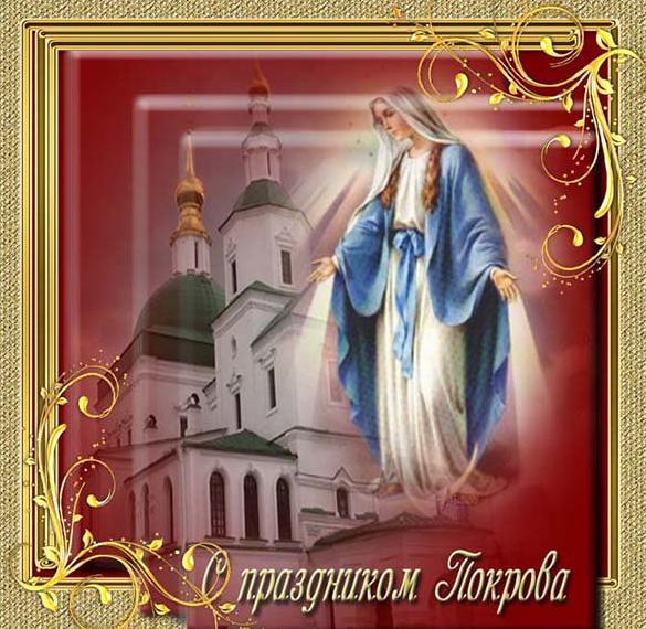Фото картинка на Покров Пресвятой Богородицы