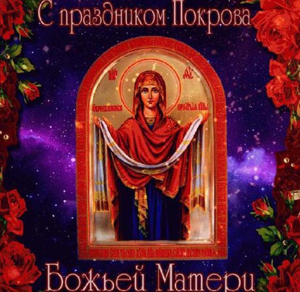 Открытка на Покров Пресвятой Богородицы с поздравлением