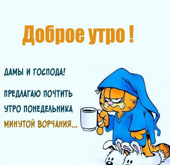 Смешная картинка на понедельник доброе утро