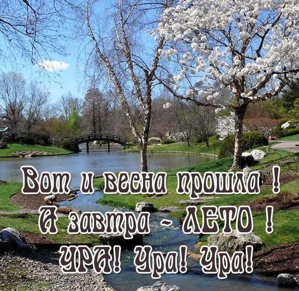 Электронная открытка на последний день весны