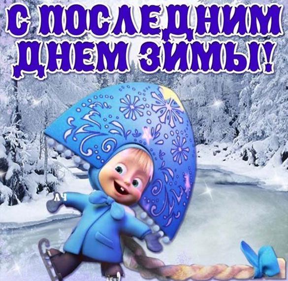 Веселая картинка на последний день зимы