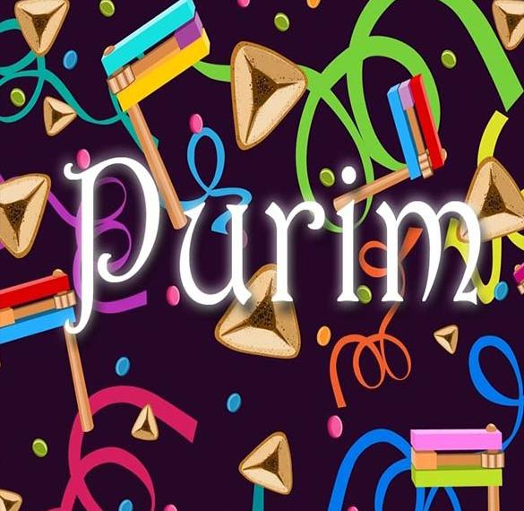 Картинка на Пурим