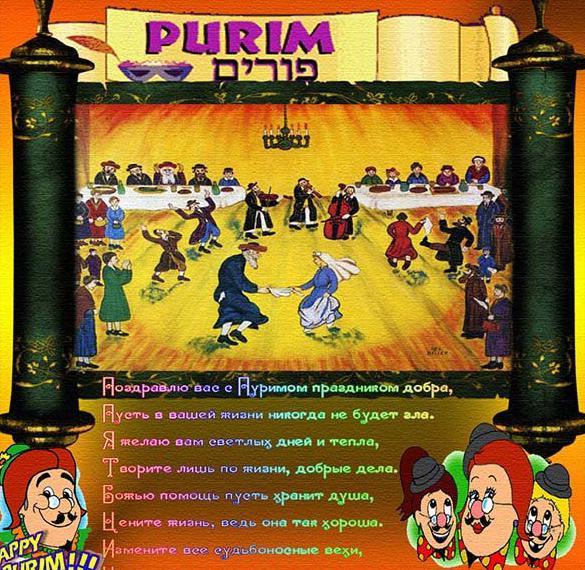 Поздравительная открытка на праздник Пурим