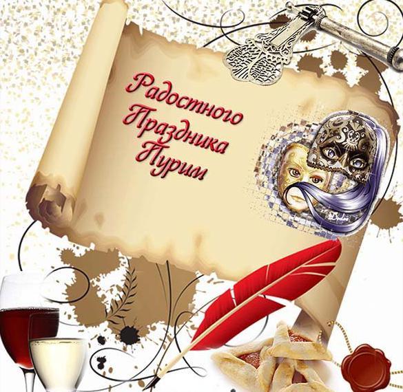 Электронная открытка на Пурим с поздравлением