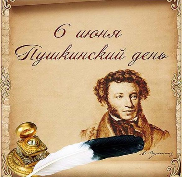 Картинка на Пушкинский день 6 июня