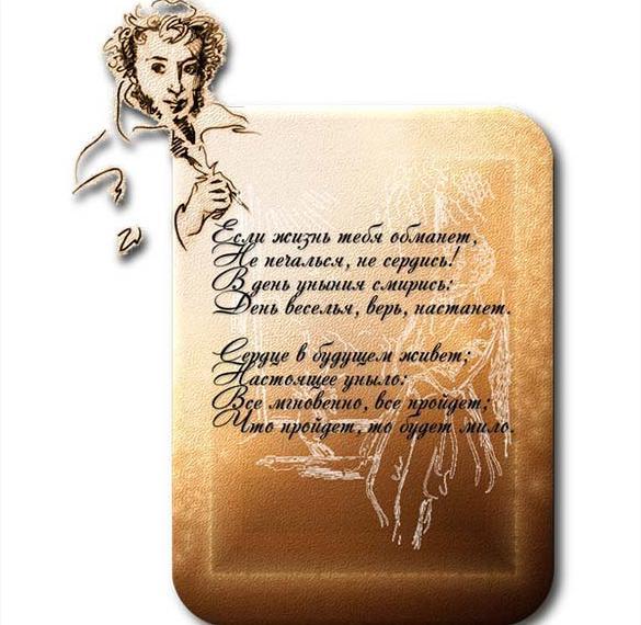 Фото картинка на Пушкинский день