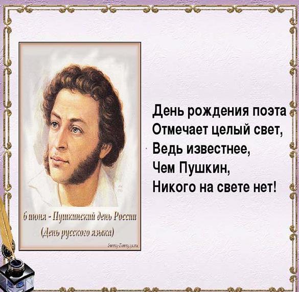 Картинка на Пушкинский день