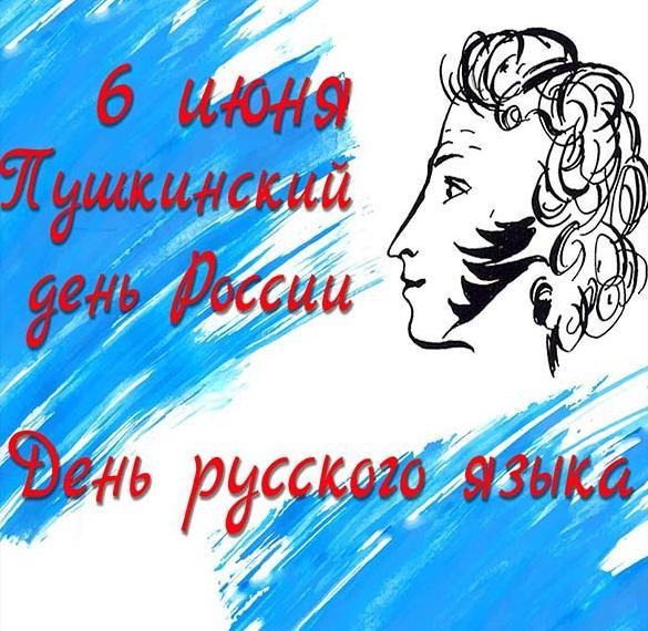 Открытка на Пушкинский день