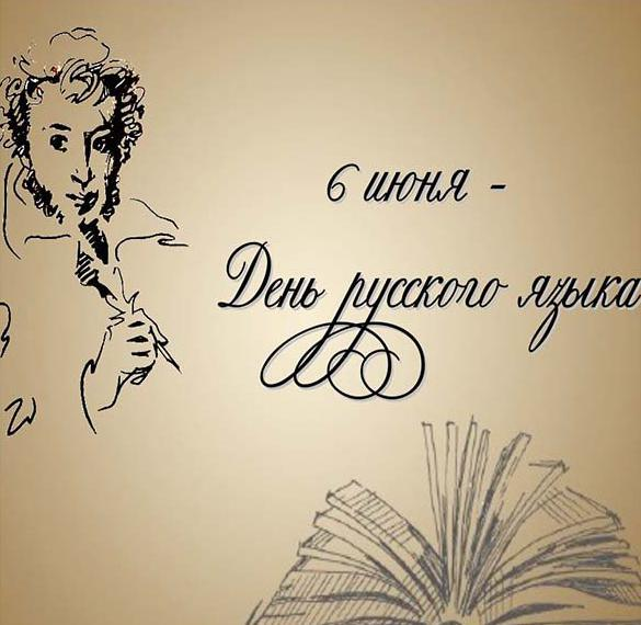 Картинка на Пушкинский день России и день русского языка