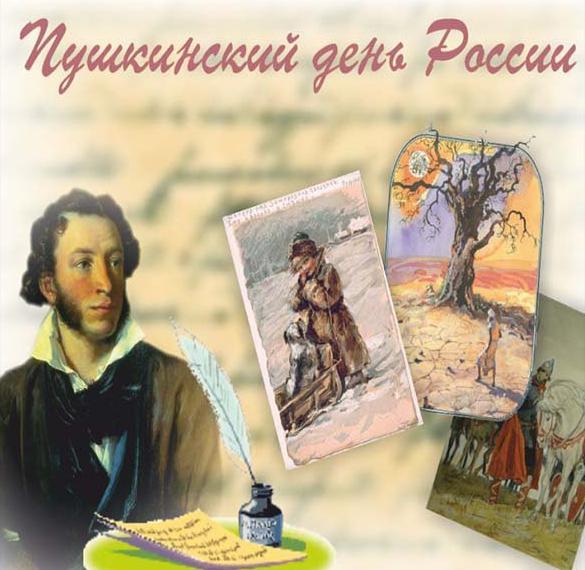 Картинка на Пушкинский день России