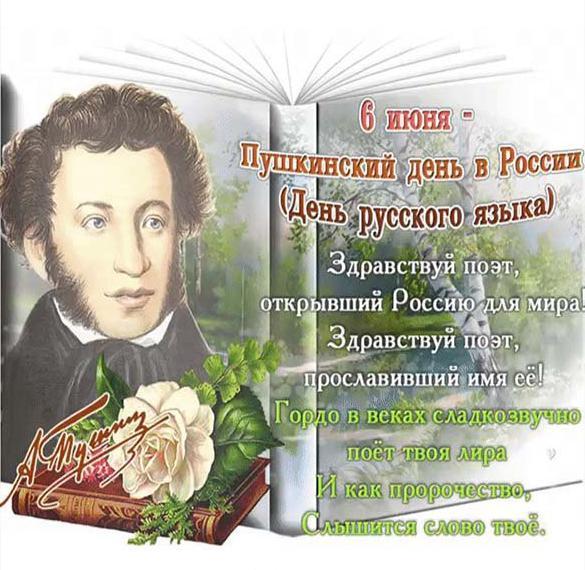 Картинка на Пушкинский день в России