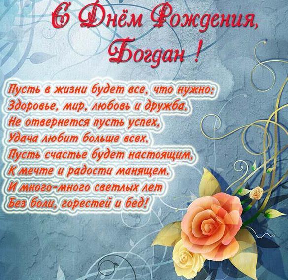 Картинка с поздравлением Богдана с днем рождения