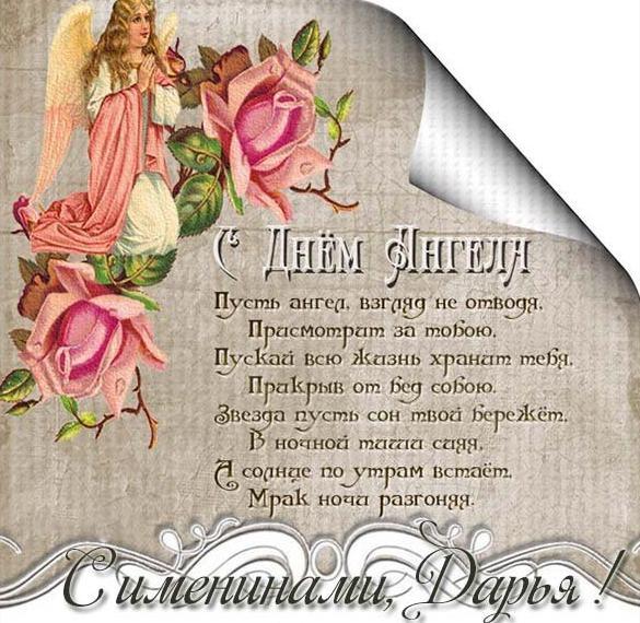 Открытка с поздравлением для Дарьи с днем ангела