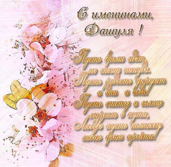 Открытка с поздравлением Дашуле с именинами