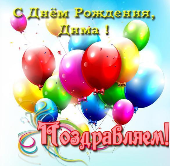 Открытка с поздравлением Диме с днем рождения