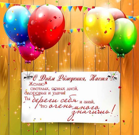 Открытка с поздравлением Насте с днем рождения