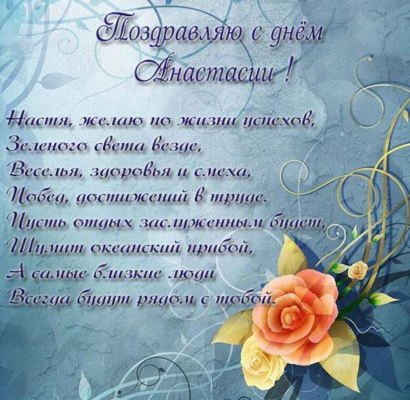 Картинка с поздравлением с днем Анастасии