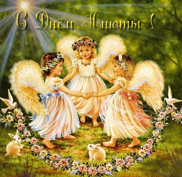 Картинка с поздравлением с днем Анюты