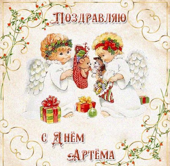 Картинка с поздравлением с днем Артема