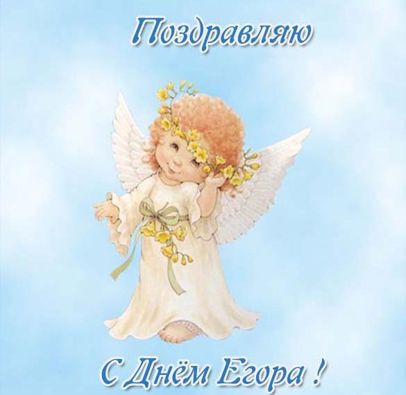 Картинка с красивым поздравлением с днем Егора
