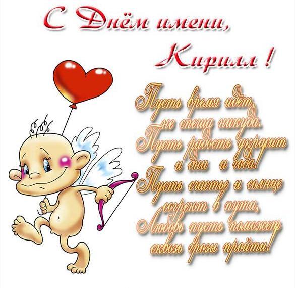 Картинка с красивым поздравлением с днем Кирилла