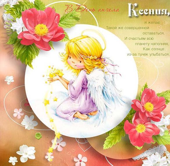 Открытка с поздравлением с днем Ксении