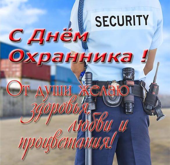 Картинка с поздравлением с днем охранника