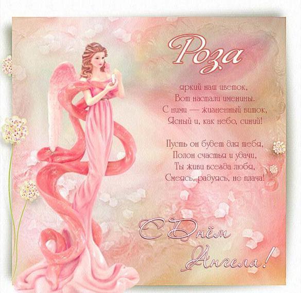 Картинка с поздравлением с днем Розы