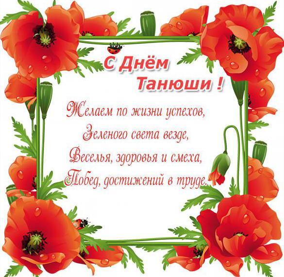 Открытка с поздравлением с днем Танюши